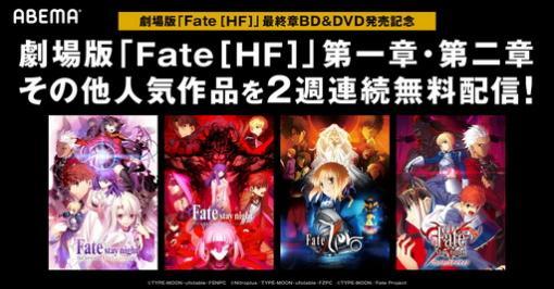 ABEMAで劇場版「Fate/stay night [Heaven's Feel]」第一章など4作品が3月31日より無料配信決定
