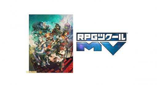 『RPGツクールMV』販売本数50万本突破記念! 『ツクール』シリーズが対象の特別セールがSteamにて開催
