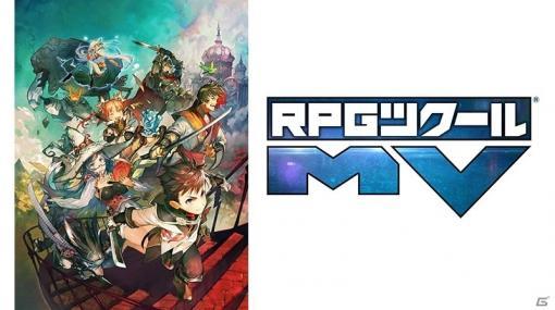 「RPGツクールMV」販売本数50万本突破を記念したセールがSteamで実施!単体版は初の85%オフで登場