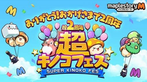 """「メイプルストーリーM」2周年イベント""""超キノコフェス""""の特設サイトがオープン"""