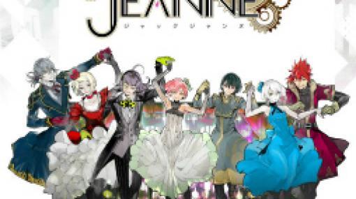 「ジャックジャンヌ」OP曲が配信。資料集&小説も発売決定