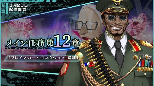「凍京NECRO SUICIDE MISSION」メイン任務「12章」が配信開始!新メンバー・鴉済遼子がスペシャルスカウトに登場