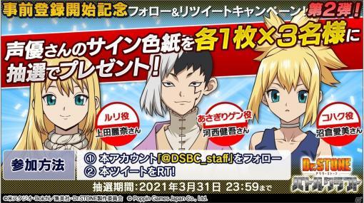「Dr.STONE バトルクラフト」河西健吾さん、沼倉愛美さん、上田麗奈さんのサイン色紙が当たるキャンペーンが実施中!