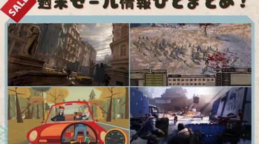 週末セール情報ひとまとめ『DEATH STRANDING』『Half-Life: Alyx』『Stardew Valley』『Cyberpunk 2077』他