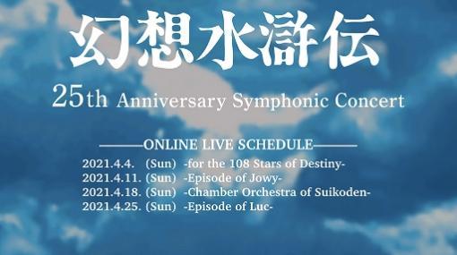 「幻想水滸伝 25th Anniversary Symphonic Concert Online」配信ライブツアー開催が決定