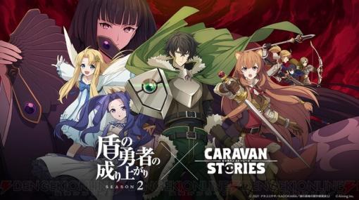 『盾の勇者の成り上がり』メルティとグラスが『キャラバンストーリーズ』に登場!