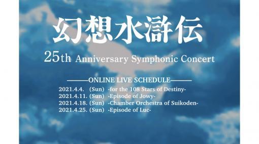 『幻想水滸伝』シリーズのフルオーケストラコンサートツアーがオンライン配信決定。4月4日、11日、18日、25日の全4公演