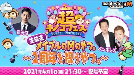 「メイプルストーリーM」の2周年イベントの情報番組が4月1日に配信