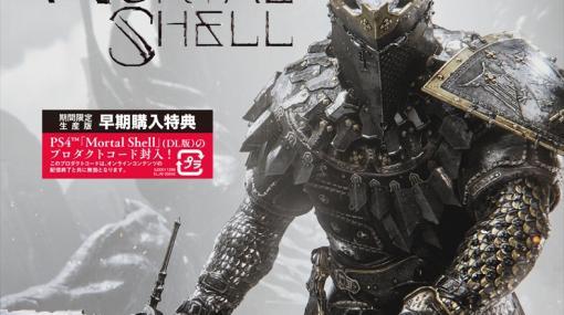 PS5「Mortal Shell」ダウンロード版が価格改定を発表。税込4378円で5月20日発売