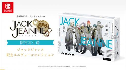 『ジャックジャンヌ』限定ユニヴェールコレクションの再販が決定、次回生産の予定はなし。石田スイ先生描きおろしのイラストを使用した豪華豪華BOX