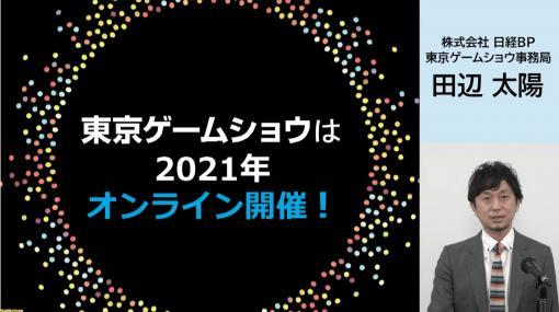 東京ゲームショウ2021開催発表会リポート。オンラインと同時にプレス・インフルエンサー向けリアル会場でも実施
