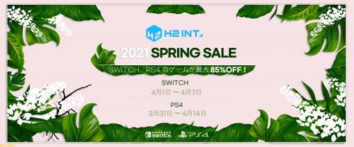 """【PS4・Switch】『ゴーストランナー』など34タイトルが対象の""""H2 INTERACTIVE 2021 スプリングセール""""がスタート。Switch向けセールは4月1日から"""