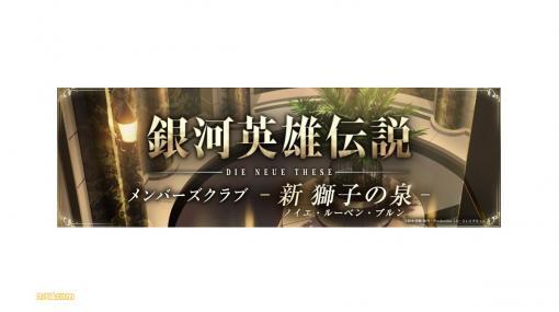 『銀河英雄伝説 Die NeueThese』メンバーズクラブが本日(4月2日)開設。原作者・田中芳樹先生のコメントも到着