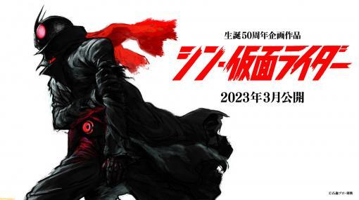 『シン・仮面ライダー』2023年3月公開決定! 庵野秀明氏が脚本、監督を担当
