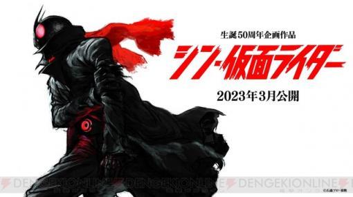 庵野秀明が脚本・監督の映画『シン・仮面ライダー』が2023年3月に公開!
