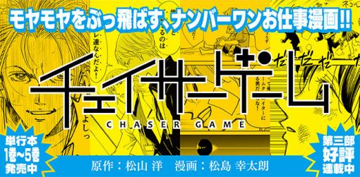 【マンガの裏側を語る!】『チェイサーゲーム』原作コラム デバッグルーム 外伝第2回