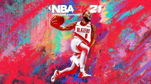 「NBA 2K21 アーケード エディション」がApple Arcade向けに配信!プラットフォーム間でのマルチプレイにも対応