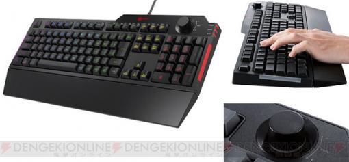 PCゲームの複雑操作にも対応できる! ボリュームツマミ付きゲーミングキーボード