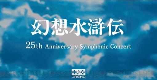ルカ様の名言も飛び出した『幻想水滸伝 25th Anniversary Symphonic Concert Online』4月4日の部レポート