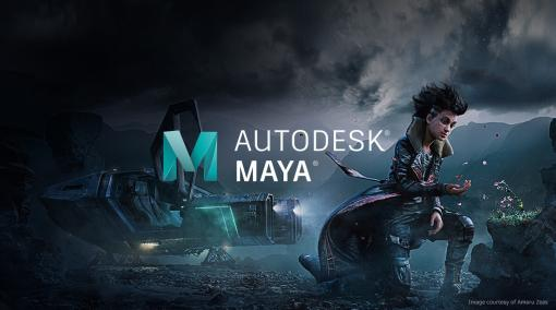 Autodesk Maya 2022 新機能紹介ウェビナー <br>~Maya USDプラグインから各ツールの強化、Bifrost、Arnoldの拡張まで~