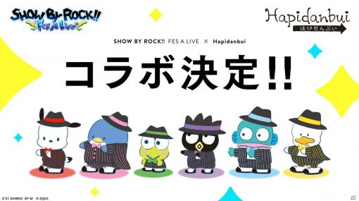 「SHOW BY ROCK!! Fes A Live」にてサンリオ初のキャラユニット「はぴだんぶい」とのコラボが開催!