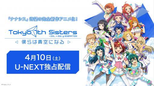 劇場アニメ「Tokyo 7th シスターズ -僕らは青空になる-」,U-NEXT独占で配信開始