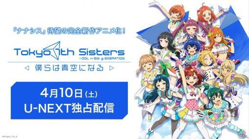 劇場アニメ「Tokyo 7th シスターズ -僕らは青空になる-」がU-NEXT独占で配信