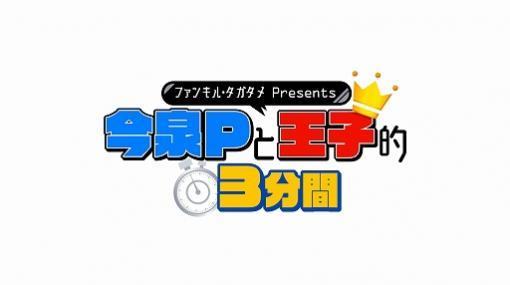 「ファンキル」の今泉プロデューサーと広井王子氏の番組が超!A&G+で本日放送開始