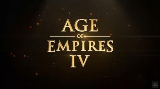 発表から4年。「AoE」シリーズ最新作「Age of Empires IV」、ついに今秋発売へ