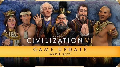「シドマイヤーズ シヴィライゼーション VI」,4月23日のアップデート紹介動画が公開。既存文明の調整や新ユニットの追加などを実施