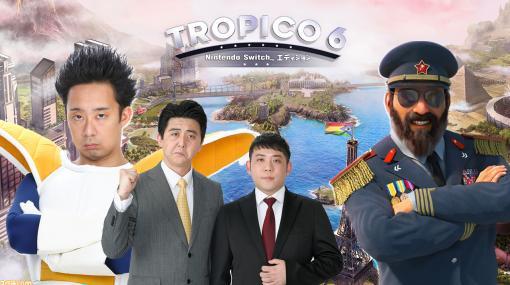 Switch版『トロピコ6』R藤本さんとビスケッティさんによる先行プレイがミルダムにて本日配信。DLコードが当たるキャンペーンも