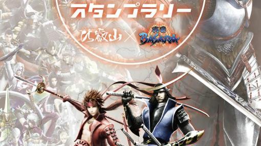 「比叡山×戦国BASARA コラボレーションデジタルスタンプラリー」が4月29日より実施!