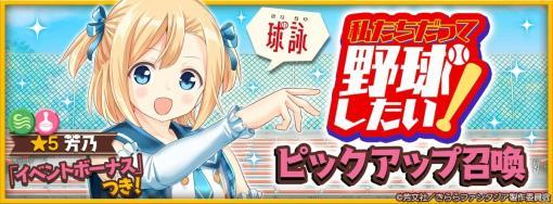 「きららファンタジア」イベント「私たちだって野球したい!」とピックアップ召喚が4月14日より開催!