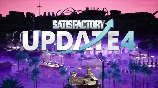 オープンワールド工場建設シム『Satisfactory』大型アプデ「Update#4」がアーリーアクセス版に配信開始。20%オフセールも開催中
