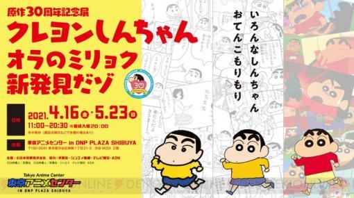初回企画展は『クレヨンしんちゃん』! 渋谷に東京アニメセンターがオープン