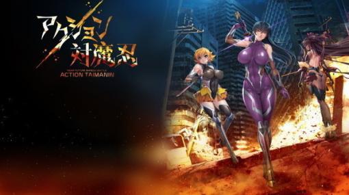 『アクション対魔忍』日本版がサービス終了に…対魔忍を愛する世界中のユーザーがつながり、楽しんでもらうため―今後はグローバル版へ統合