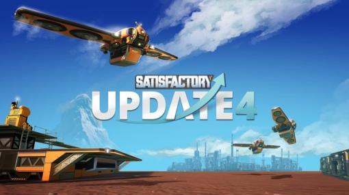 工場建設ゲーム『Satisfactory』ドローン輸送も可能になる大型アップデートが実施! 20%オフセールも実施
