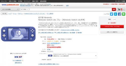 ヨドバシカメラ、「Nintendo Switch Lite ブルー」の予約受付をスタート