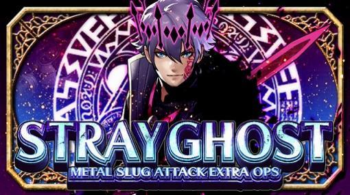 """「METAL SLUG ATTACK」,イベント""""STRAY GHOST""""が開催。 新ユニットは魔導剣王ダミアンとソーサラー"""