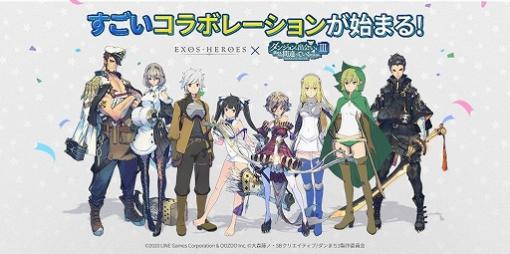「EXOS HEROES」×アニメ「ダンまちIII」コラボ第2弾で主人公ベルが登場