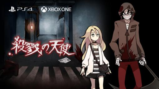 PS4/Xbox One版「殺戮の天使」が4月22日に配信決定。記憶喪失の少女と殺人鬼が密閉されたビルからの脱出を目指すサイコホラーADV