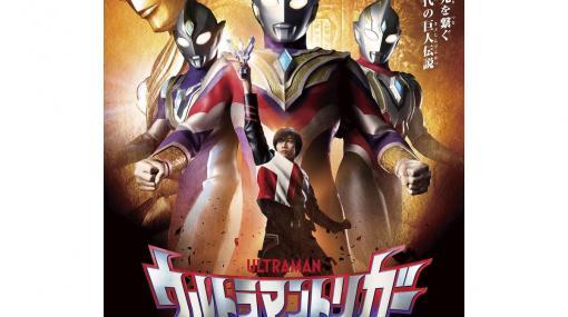 『ウルトラマントリガー NEW GENERATION TIGA』がテレビ東京系で7/10より放送開始。『ティガ』の真髄を引き継ぎ、新たな巨人伝説が幕を開ける!
