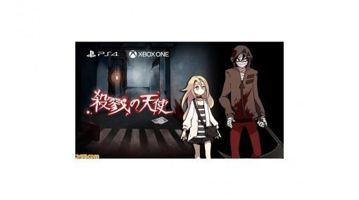 『殺戮の天使』PS4、XB1向けに4月22日配信。人間の内面に踏み込みつつ少女と殺人鬼の脱出劇を描くサイコホラーアドベンチャー