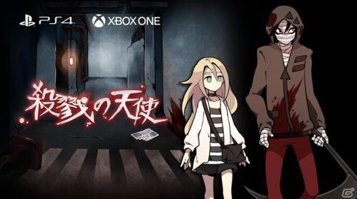 サイコホラーアドベンチャーゲーム「殺戮の天使」がPS4/Xbox Oneに登場!4月22日に配信決定
