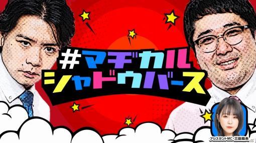 「Shadowverse」マヂカルラブリーの2人がMCを務める新番組「#マヂカルシャドウバース」が4月22日より配信!