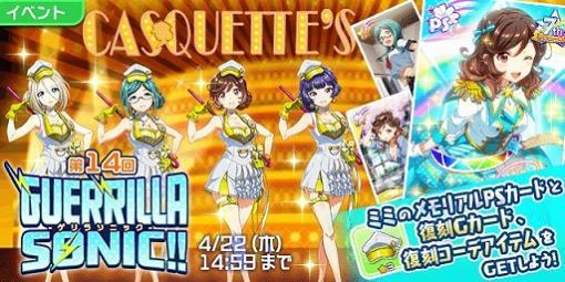 """「Tokyo 7th シスターズ」,イベント""""第14回 GUERRILLA-SONIC!!""""が開催"""