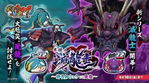 「妖怪ウォッチ ぷにぷに」,滅龍士にフォーカスした新イベントが開始