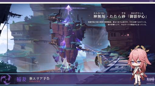 『原神』日本がモチーフとされる新エリア「稲妻」のコンセプトアート初公開!『崩壊3rd』の「八重桜」に似たキャラも…