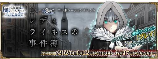 「Fate/Grand Order Arcade」4月22日よりコラボレーションイベント「レディ・ライネスの事件簿」開催!
