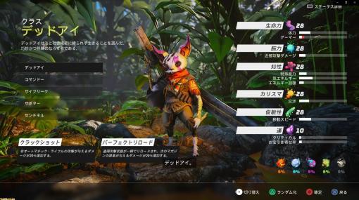 ケモノ系オープンワールドARPG『バイオミュータント』ガイド。ゲームプレイが大きく変わる!? 充実のキャラメイクを紹介